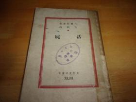 活尸--民国37年初版---馆藏书,品以图为准