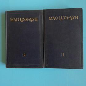 毛泽东选集 第一卷、第二卷    俄文原版 布面精装