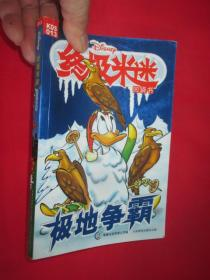 终极米迷口袋书013:极地争霸