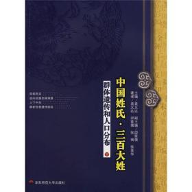 中国姓氏·三百大姓:群体遗传和人口分布(下)