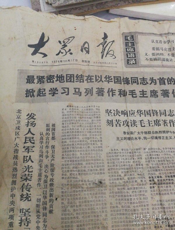 大黑日报1976年10月17日