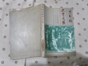 万邦儒教育文集