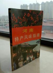 中国特产风味指南系列丛书-----河南省-----《河南特产风味指南》-----虒人荣誉珍藏