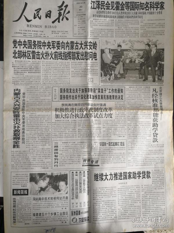 2002年8月20日,人民日报,习近平晋江经验