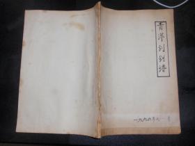 武术抄本:青萍剑剑谱(16开请看图)L2