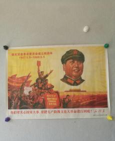 文革特色宣传画     对开《你们要关心国家大事,要把无产阶级文化大革命进行到底》   祝红安县革命委员会成立两周年  1969年    [柜13--3-17]