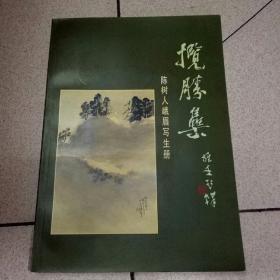 揽胜集 陈树人峨眉写生册