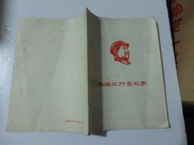 """毛主席论经济(轻、手工业部分) 封面毛像  """"大海航行靠舵手"""""""