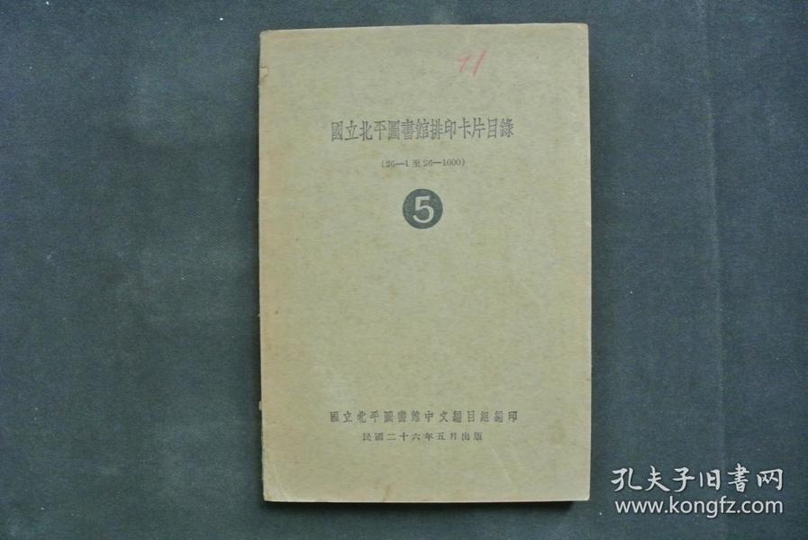 【民国版】国立北平图书馆排印卡片目录(26-1至26-1000)五