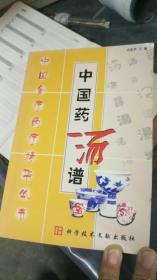 中国药汤谱
