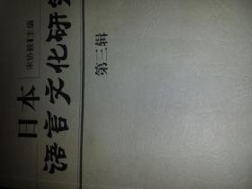 抜刷复印 村上春树プロムナード  漫游村上春树的精神世界--手、启示、フェティッシュ(物体神霊崇拜)、电话、耳朵、娼妇、核、时间、水井