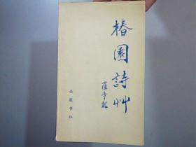 椿园诗草 (罗章龙签名赠本)