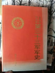 中国人民解放军第三十三军军史(精装本)
