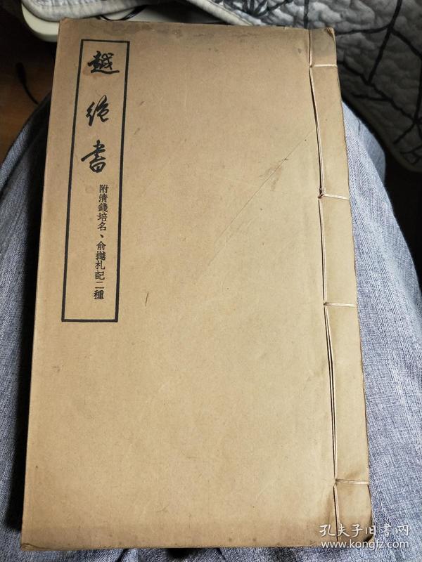 越绝书附钱培名俞樾札记二种