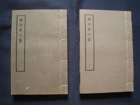 海右陈人集 线装本全两册  上海古籍出版社1980年一版一印 套色影印清康熙刻本 印量600套