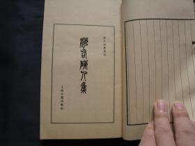 海右陈人集 线装本全两册  上海古籍出版社1980年一版一印 套色影印清康熙刻本 印量仅600