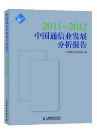 中国通信业发展分析报告2011-2012