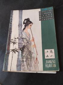 江苏画刊(1980年3)