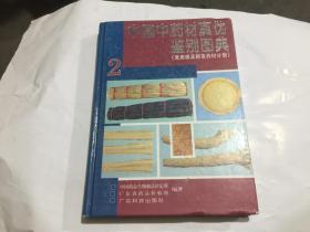 中国中药材真伪鉴别图典(2)常用根及根茎药材分册(大16开精装本)