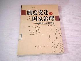 制度变迁与国家治理:中国政治发展研究