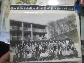 镇江市城区小教工会首届代表大会(合影)(1984年12月22)