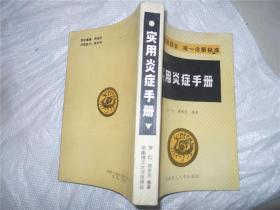实用炎症手册(作者签赠本)