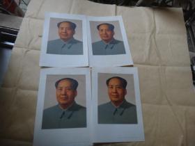 66年 毛泽东标彩色准像4枚  12.5宽8.5厘米