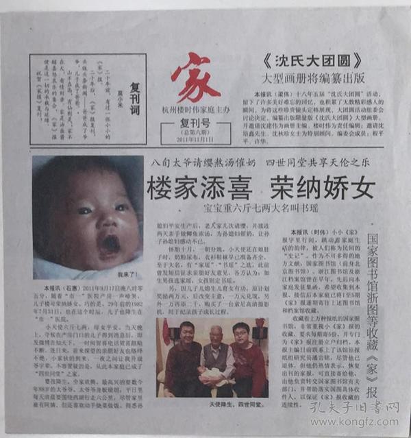 8709家20111101复刊号杭州市