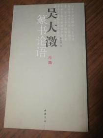 吴大澄篆书论语