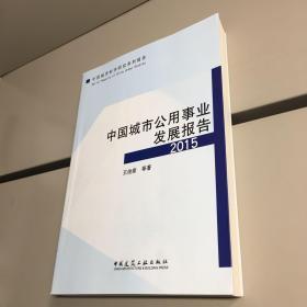 中国城市公用事业发展报告(2015)【一版一印 正版现货   实图拍摄 看图下单】