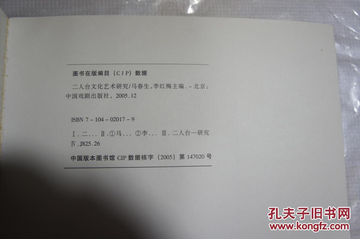 (阴山音乐文化科研课题,五线谱简谱对照本,收录二人台音乐作品170余首