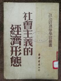 《社会主义的经济形态》  1950年3月初版印3000册     [柜4-4-1]