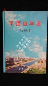 【地方文献】2002年一版一印: 平顶山年鉴 2001年