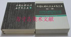 中国新兴版画五十年选集 1931-1981 上下册附英文册全 上海人民美术出版社1981年1印 硬精装 库存新书未翻阅品难得