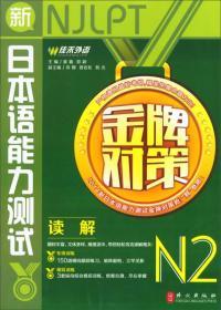新日本语能力测试金牌对策?N2读解