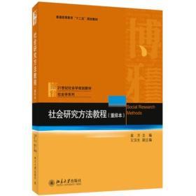 现货 社会研究方法教程/2015-3月重排本 袁方 北京大学出版社 9787301028933