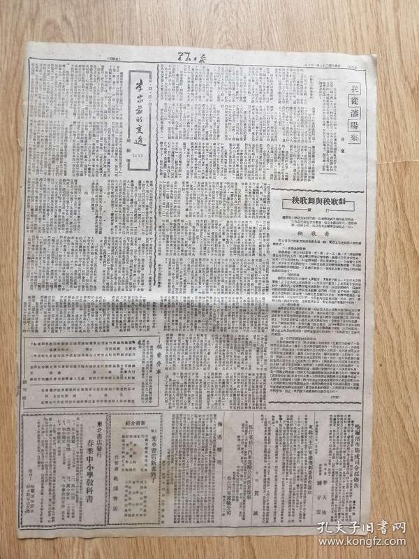 东北日报·蒙哥玛丽、利采访·舞歌秧1.10