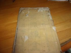 光绪六年大开本白纸线装---电气镀金 附增新泽电气渡镍1册 -傅兰雅译--中国至早期现代工业出版物之一----原版.品以图为准.全网孤本书,售后不接受任何理由退货.