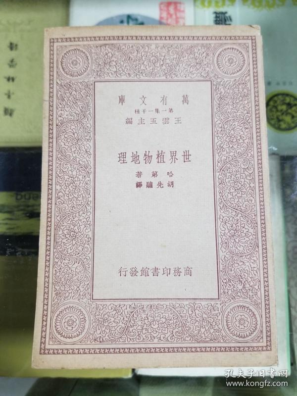 万有文库--世界植物地理(民国版)