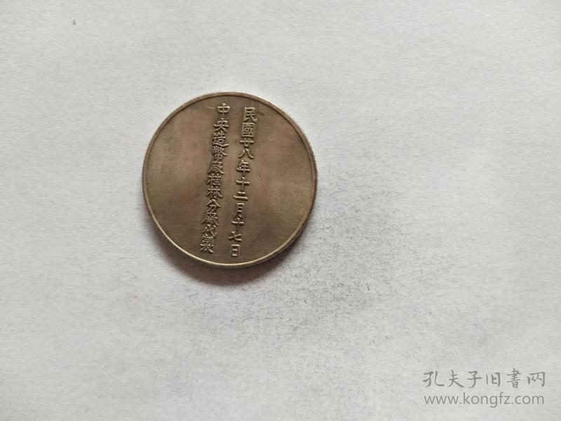 民国桂林分长造纪念币(涅币)