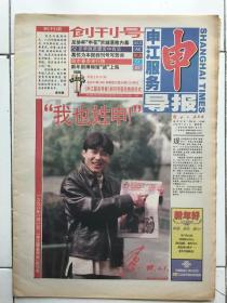 8710申江服务导报19971107试刊第一期