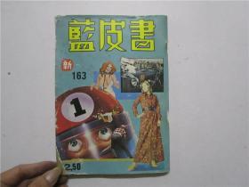 小16开香港老版十日刊杂志《蓝皮书》1978年3月 新163期(总987期)