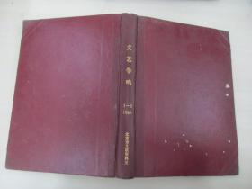 文艺争鸣 1994年1-3、5-6期 文艺争鸣出版社 16开精装