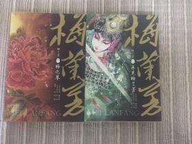 梅兰芳[卷一]梅之卷+梅兰芳[外传]再见梅兰芳、两册合售
