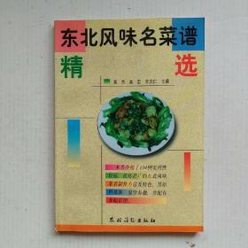 《东北风味名菜谱精选》