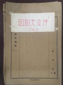 山东医学院老档案:50年代团代会资料一宗