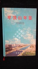 【地方文献 】2002年一版一印: 平顶山年鉴 2001年