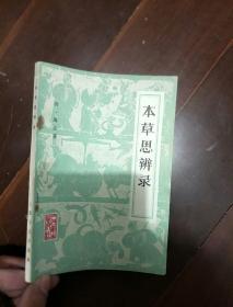 本草思辨录:四卷.