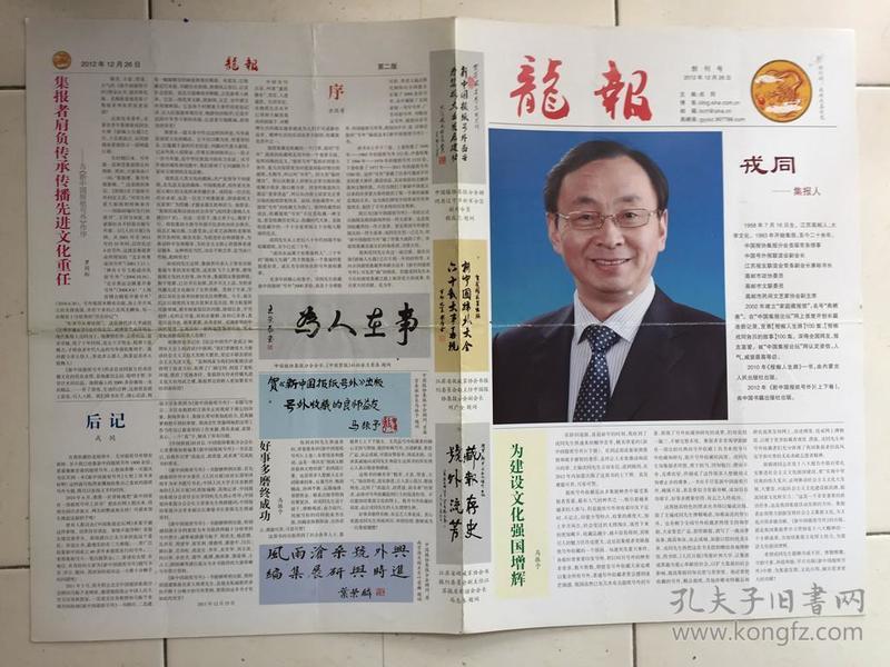 8711龙报20121226创刊号