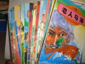 好学生课外阅读丛书:15 老人与海